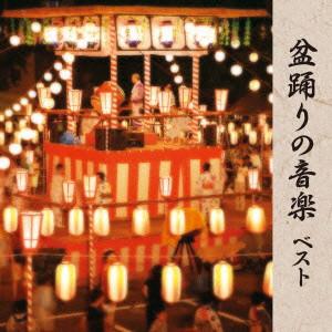 盆踊りの音楽 キング・スーパー・ツイン・シリーズ 2016