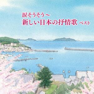 涙そうそう〜新しい日本の抒情歌 ベスト