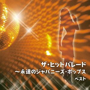 ザ・ヒットパレード〜永遠のジャパニーズ・ポップス ベスト