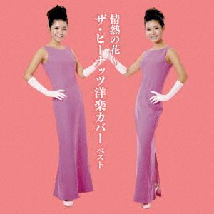 ピーナッツ/情熱の花〜ザ・ピーナッツ洋楽カバー ベスト