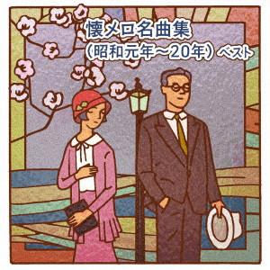 懐メロ名曲集(昭和元年〜20年) ベスト