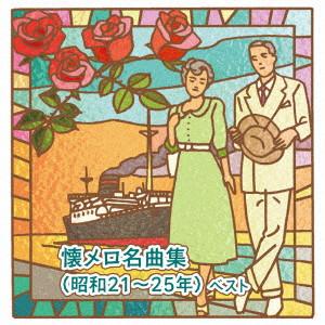 懐メロ名曲集(昭和21〜25年) ベスト