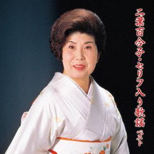 二葉百合子/二葉百合子・セリフ入り歌謡 ベスト