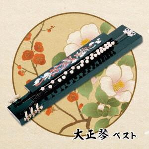 吉岡錦正(二代目)/大正琴 ベスト