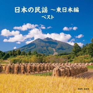 日本の民謡〜東日本編 ベスト