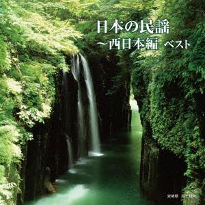 日本の民謡〜西日本編 ベスト