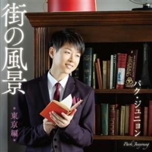 パク・ジュニョン/街の風景〜東京編〜