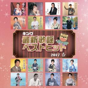 キング最新歌謡ベストヒット2017春