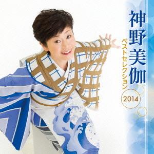 神野美伽/神野美伽 ベストセレクション2014