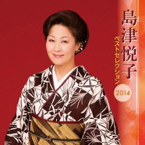 島津悦子/島津悦子 ベストセレクション2014