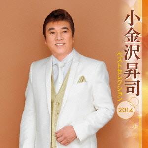 小金沢昇司/小金沢昇司 ベストセレクション2014