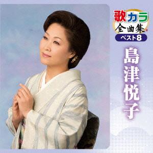 島津悦子/歌カラ全曲集 ベスト8 島津悦子