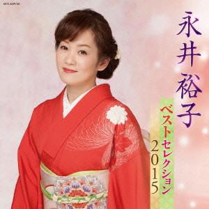 永井裕子/永井裕子 ベストセレクション2015