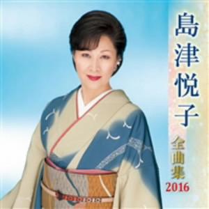 島津悦子/島津悦子全曲集 2016