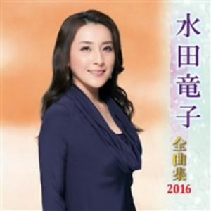 水田竜子/水田竜子全曲集 2016