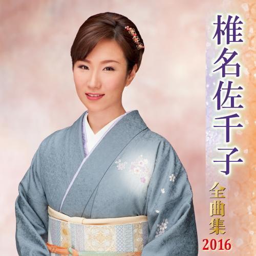 椎名佐千子/椎名佐千子全曲集 2016