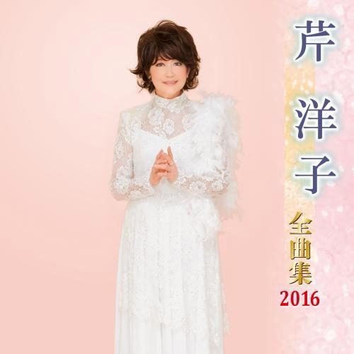 芹洋子/芹洋子全曲集 2016