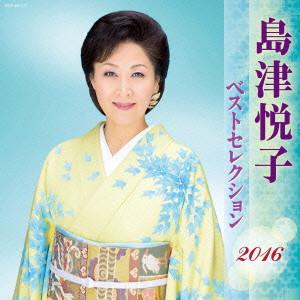 島津悦子/島津悦子 ベストセレクション2016