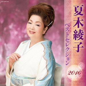 夏木綾子/夏木綾子 ベストセレクション2016