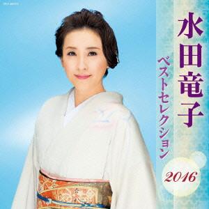 水田竜子/水田竜子 ベストセレクション2016