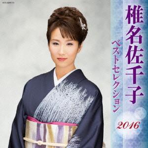 椎名佐千子/椎名佐千子 ベストセレクション2016