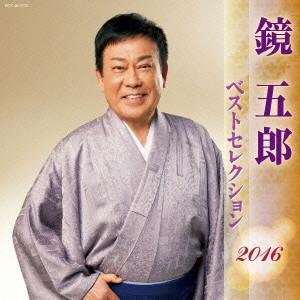 鏡五郎/鏡五郎 ベストセレクション2016