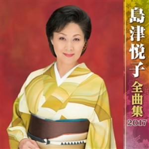 島津悦子/島津悦子全曲集2017