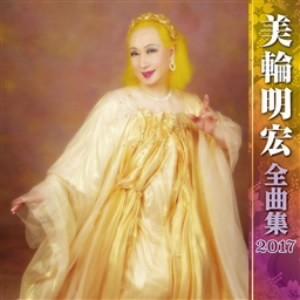 美輪明宏/美輪明宏全曲集2017