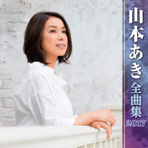 山本あき/山本あき全曲集2017