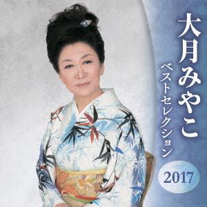 大月みやこ/大月みやこ ベストセレクション2017
