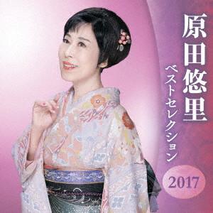 原田悠里/原田悠里 ベストセレクション2017