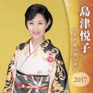 島津悦子/島津悦子 ベストセレクション2017