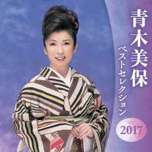 青木美保/青木美保 ベストセレクション2017