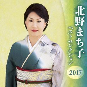 北野まち子/北野まち子 ベストセレクション2017