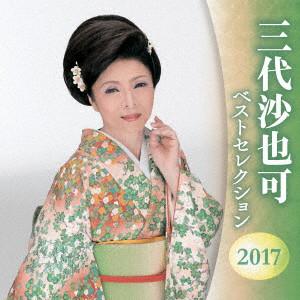 三代沙也可/三代沙也可 ベストセレクション2017