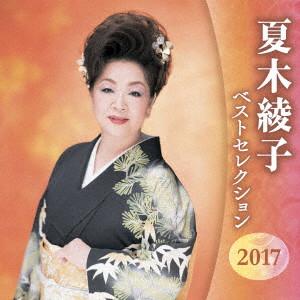 夏木綾子/夏木綾子 ベストセレクション2017