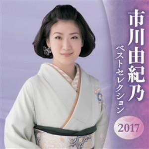市川由紀乃/市川由紀乃 ベストセレクション2017