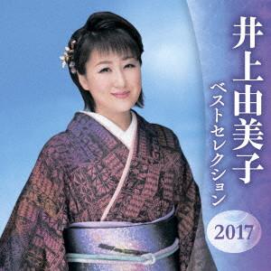 井上由美子/井上由美子 ベストセレクション2017