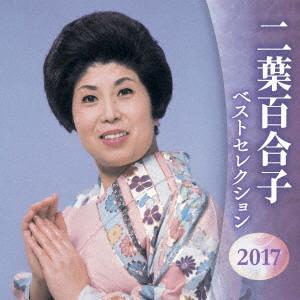 二葉百合子/二葉百合子 ベストセレクション2017