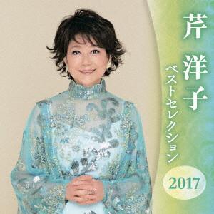 芹洋子/芹洋子 ベストセレクション2017