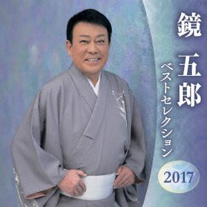 鏡五郎/鏡五郎 ベストセレクション2017