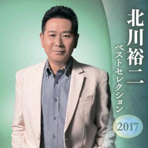 北川裕二/北川裕二 ベストセレクション2017