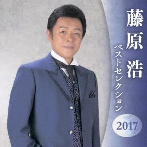 藤原浩/藤原浩 ベストセレクション2017