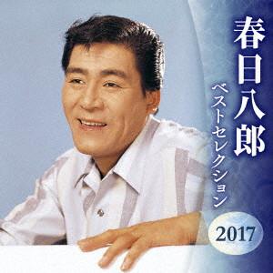 春日八郎/春日八郎 ベストセレクション2017