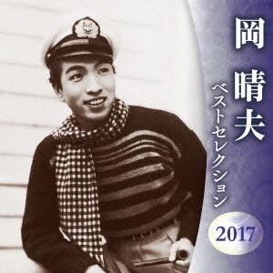 岡晴夫/岡晴夫 ベストセレクション2017