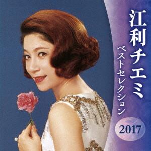 江利チエミ/江利チエミ ベストセレクション2017