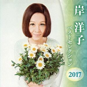 岸洋子/岸洋子 ベストセレクション2017