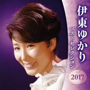 伊東ゆかり/伊東ゆかり ベストセレクション2017