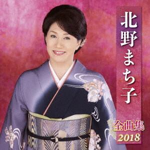 北野まち子/北野まち子全曲集2018