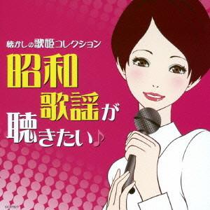 昭和歌謡が聴きたい!〜懐かしの歌姫コレクション
